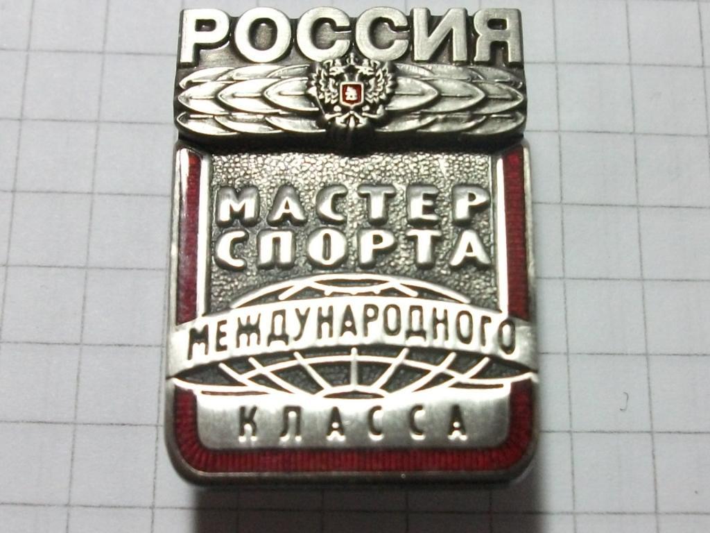 Минспорт России внес изменения о присвоении и подтверждении спортивных званий и разрядов в положение о ЕВСК