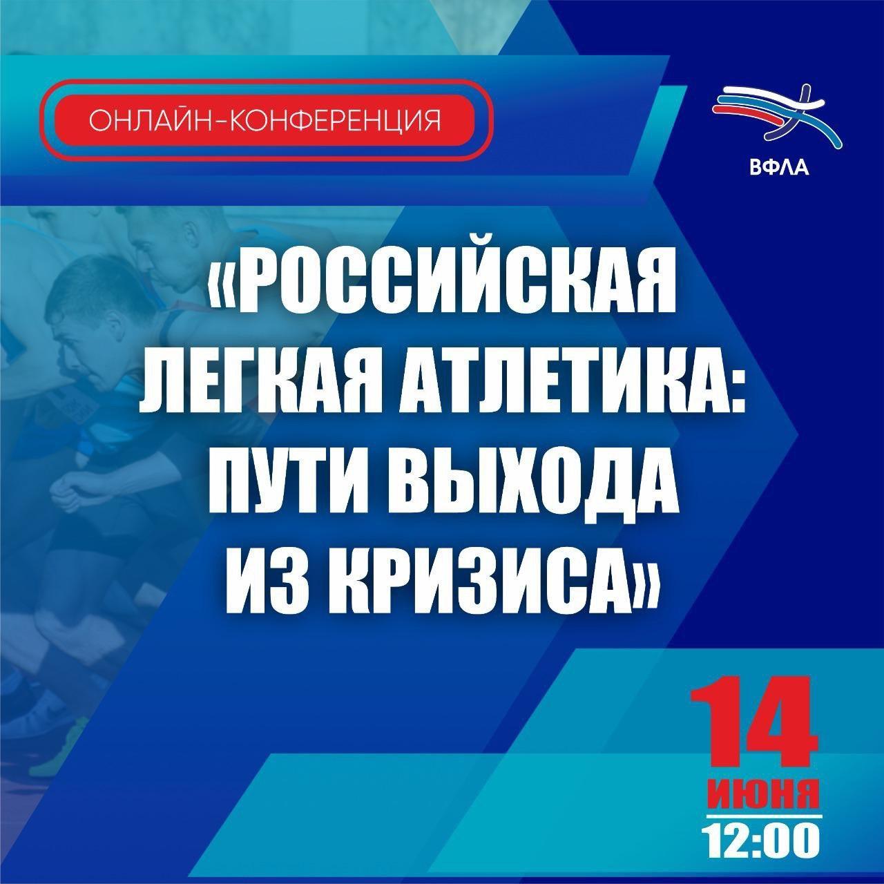 Российская легкая атлетика: пути выхода из кризиса